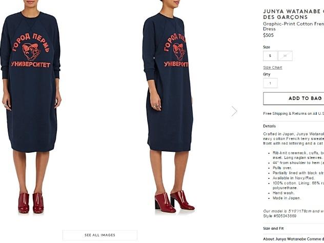 «Николай 58»: японский дизайнер выпустил «русскую» коллекцию одежды