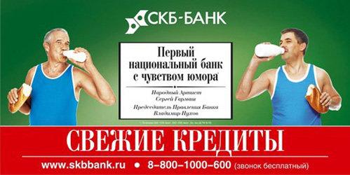Теперь рядом с народным любимцем на рекламных щитах в Екатеринбурге...