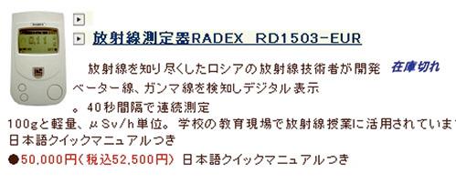 Бюджетный российский дозиметр в японских интернет-магазинах продается в 6,5 раза дороже. И то в наличии его нет - прибор предлагается заказать и ждать доставки