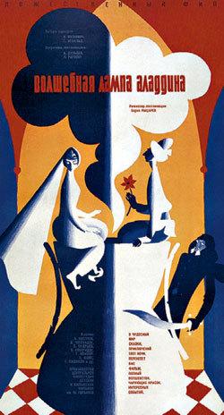 Фильм Бориса РЫЦАРЕВА имел большой успех не только в Советском Союзе, но и за его пределами