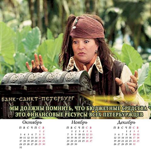 ...и «Пираты Карибского моря»