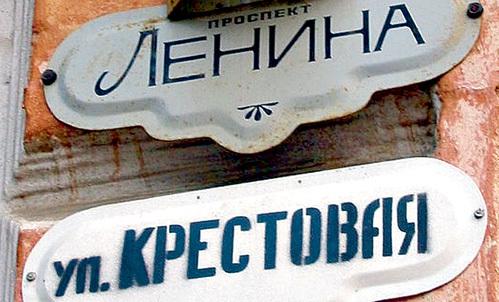 В российских городах, чтобы народ не путался...