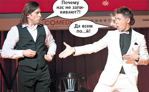 Александр РЕВВА и Тимур БАТРУТДИНОВ уже давно оживляют свои выступления на российском ТВ ненормативной лексикой (фото Михаила ФРОЛОВА/
