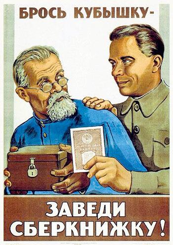 В СССР сберкасса была символом надёжности. Никто и представить не мог, что их вклады пропадут