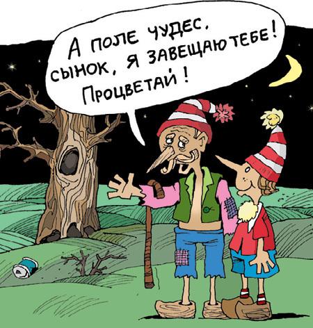 Рис. Владимира ИВАНОВА