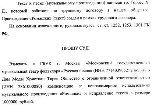 Автор песни «Ромашки» доказывает в суде свою правоту