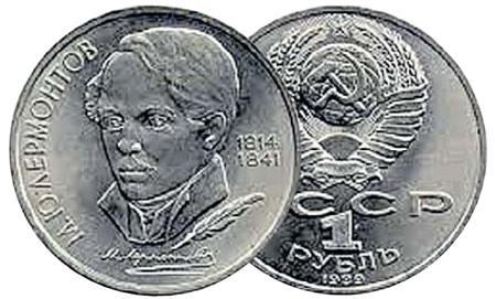 Юбилейные монеты с портретом поэта