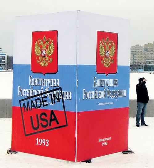 Основной закон Российской Федерации писали под диктовку американских советников. Фото: nod66.ru