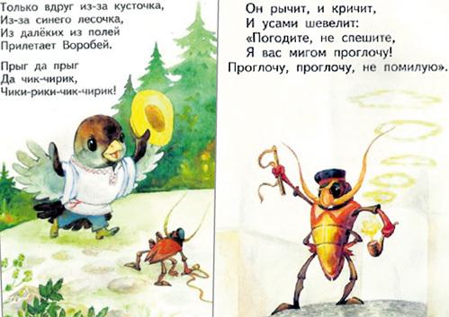 Знаменитая сказка «Тараканище» Корнея ЧУКОВСКОГО, написанная в 1921 г., в хрущёвскую «оттепель» прославляла Никиту Сергеевича. Иллюстраторы представляли его в роли храброго воробья, уничтожившего усатого злодея
