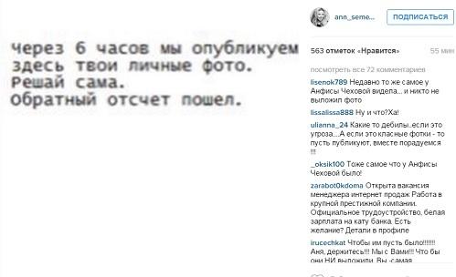 Надпись на странице Анны СЕМЕНОВИЧ (Фото: instagram.com)