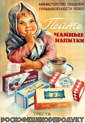 Плакат И. ГРИШИНА, 1950 год
