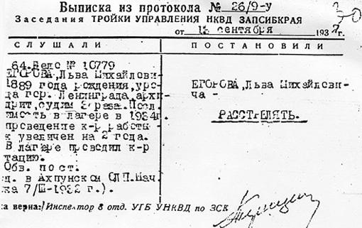 За 1937 -1938 гг. на территории бывшего СССР сохранились 383 репрессионных списка почти на 45 тысяч человек. Из них 1 476 приговорены к расстрелу «тройкой» ЭЙХЕ в Западно-Сибирском крае - в 6,6 раз больше, чем требовал приказ НКВД