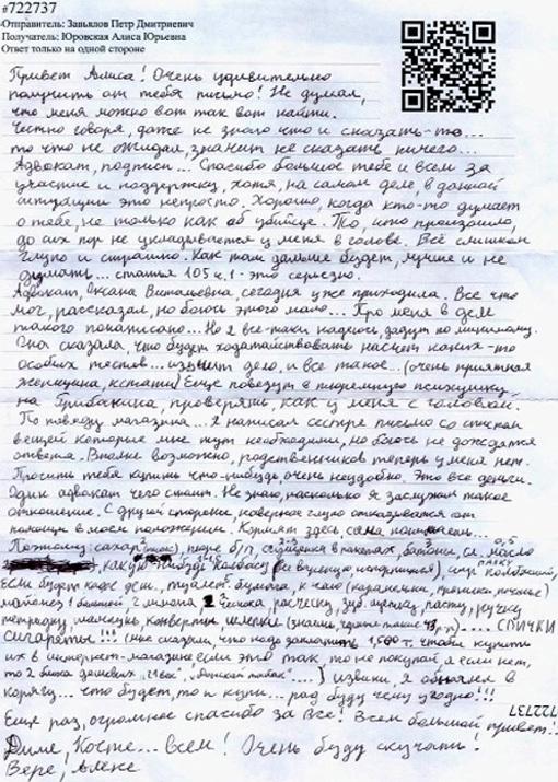 Письмо Петра из «Крестов» своей подруге