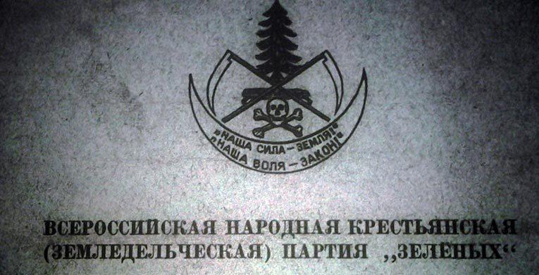 Эмблема «Крестьянской (земледельческой) партии зелёных» Павла Горгулова. Источник: wikipedia.org