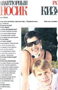 ГЛАМУРНАЯ ЗАМЕТКА В РУССКОЯЗЫЧНОМ ИЗДАНИИ: на фото - московский гость с соведущей Татьяной Кизиловой