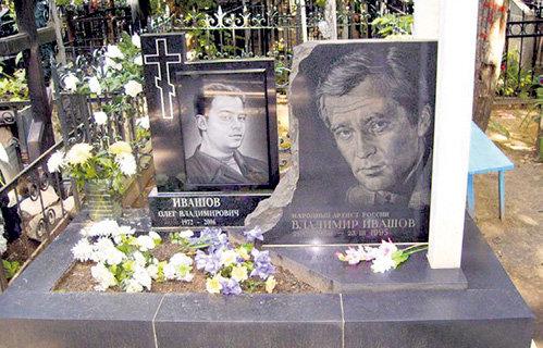 Олег ИВАШОВ умер от токсикоза печени и похоронен рядом с отцом на Ваганьковском кладбище