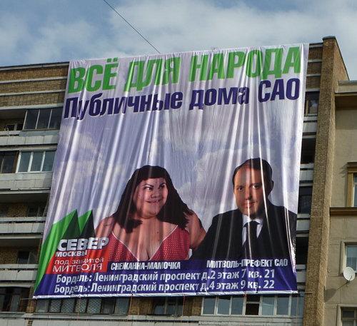 Гигантский плакат украсил одну из самых оживленных улиц столицы.