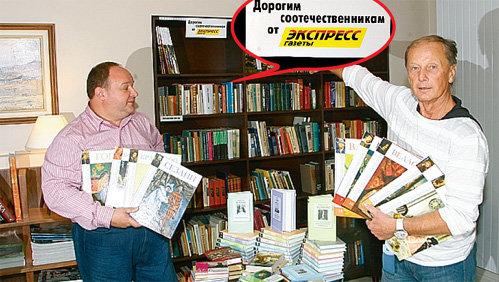 Издатель, меценат Алексей ШЕЙНИН и Михаил ЗАДОРНОВ с книгами от «Экспресс газеты»