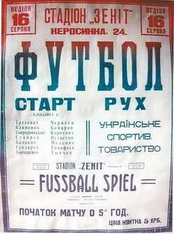 Афиша матча «Старт — Рух» 16 августа 1942