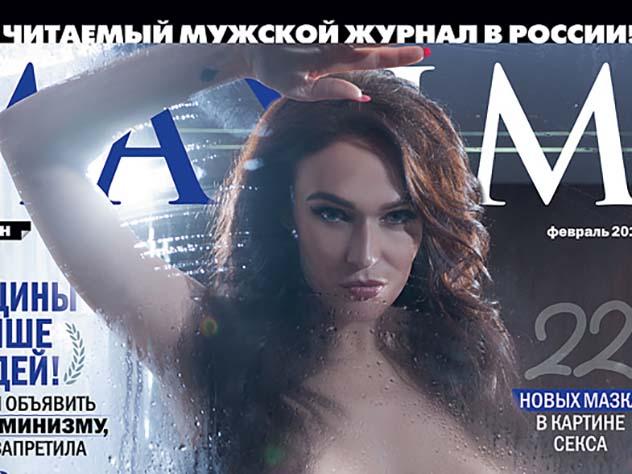 Водонаева разделась для мужского журнала в собственный медовый месяц