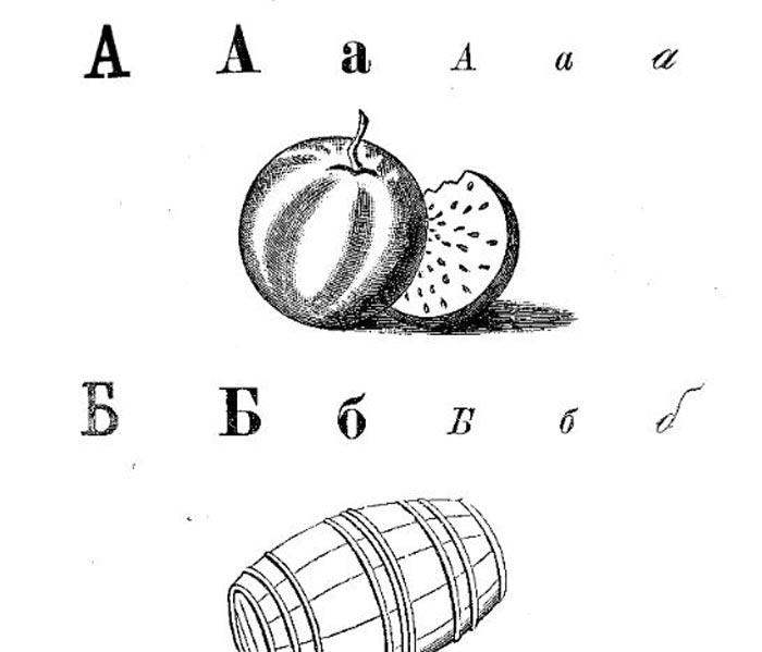 Одна из страниц «Азбуки» Льва Толстого, 1872 год. Источник wikimedia.org
