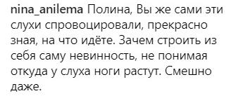 Полина Диброва беременна?