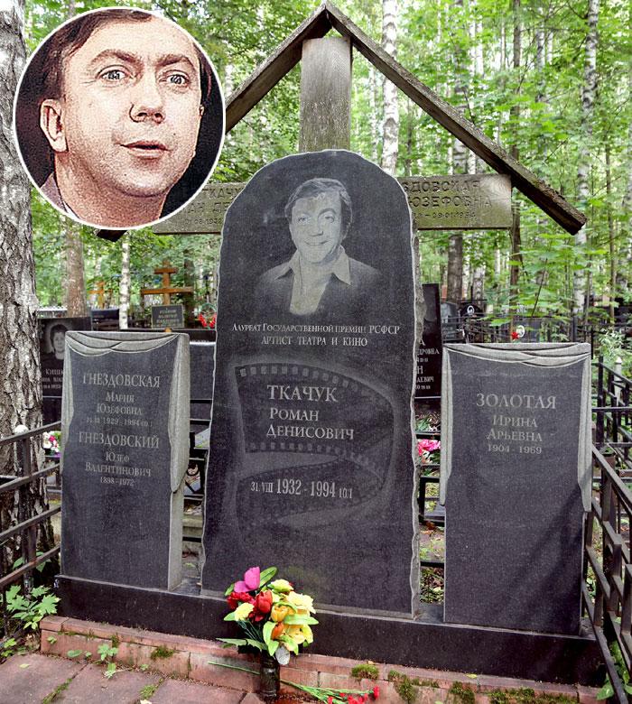 В одной ограде с Ткачуком - жена, её отец и его мама (Долгопрудненское кладбище, уч. 77)