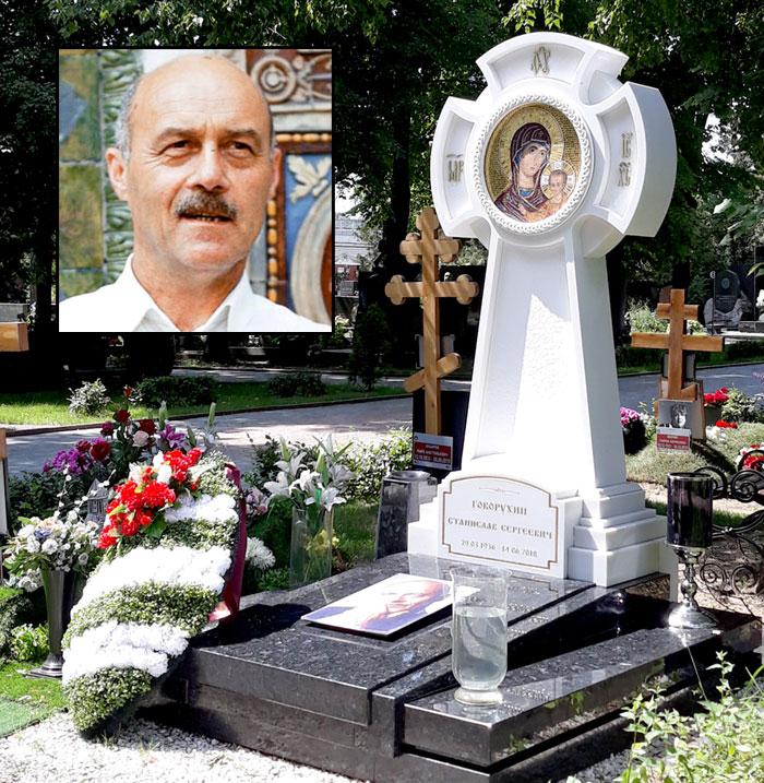Могила Станислава Говорухина