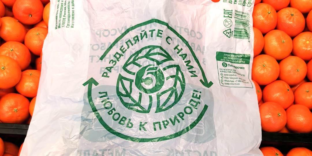 Как «Пятерочка» сокращает пластиковые отходы